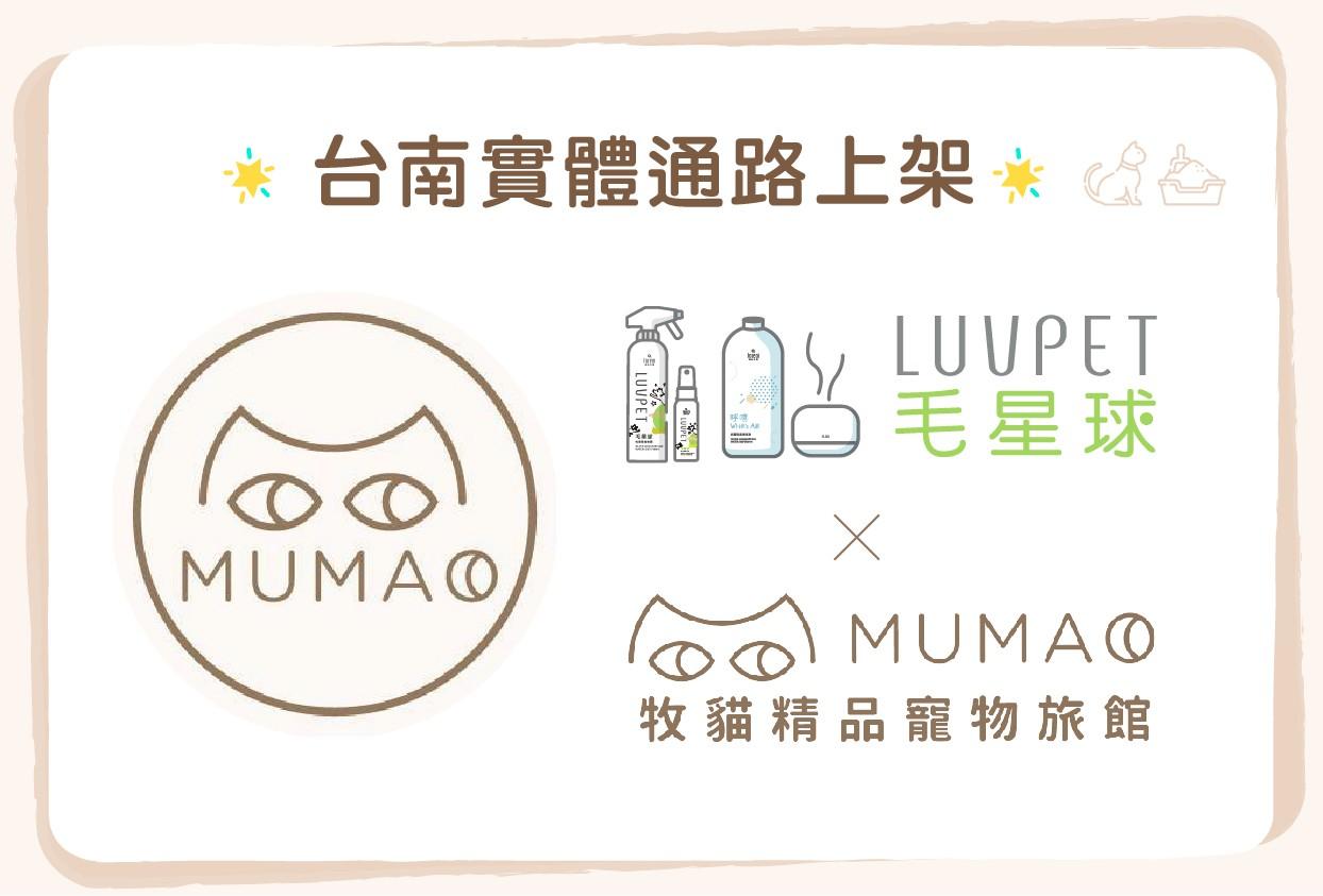 MUMAO牧貓精品寵物旅館.jpg