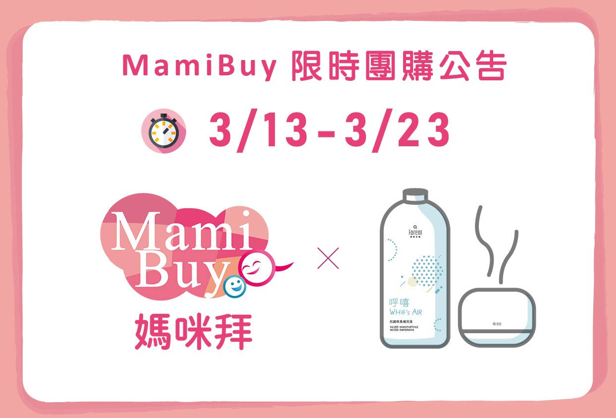 mamibuy活動公告-01.jpg