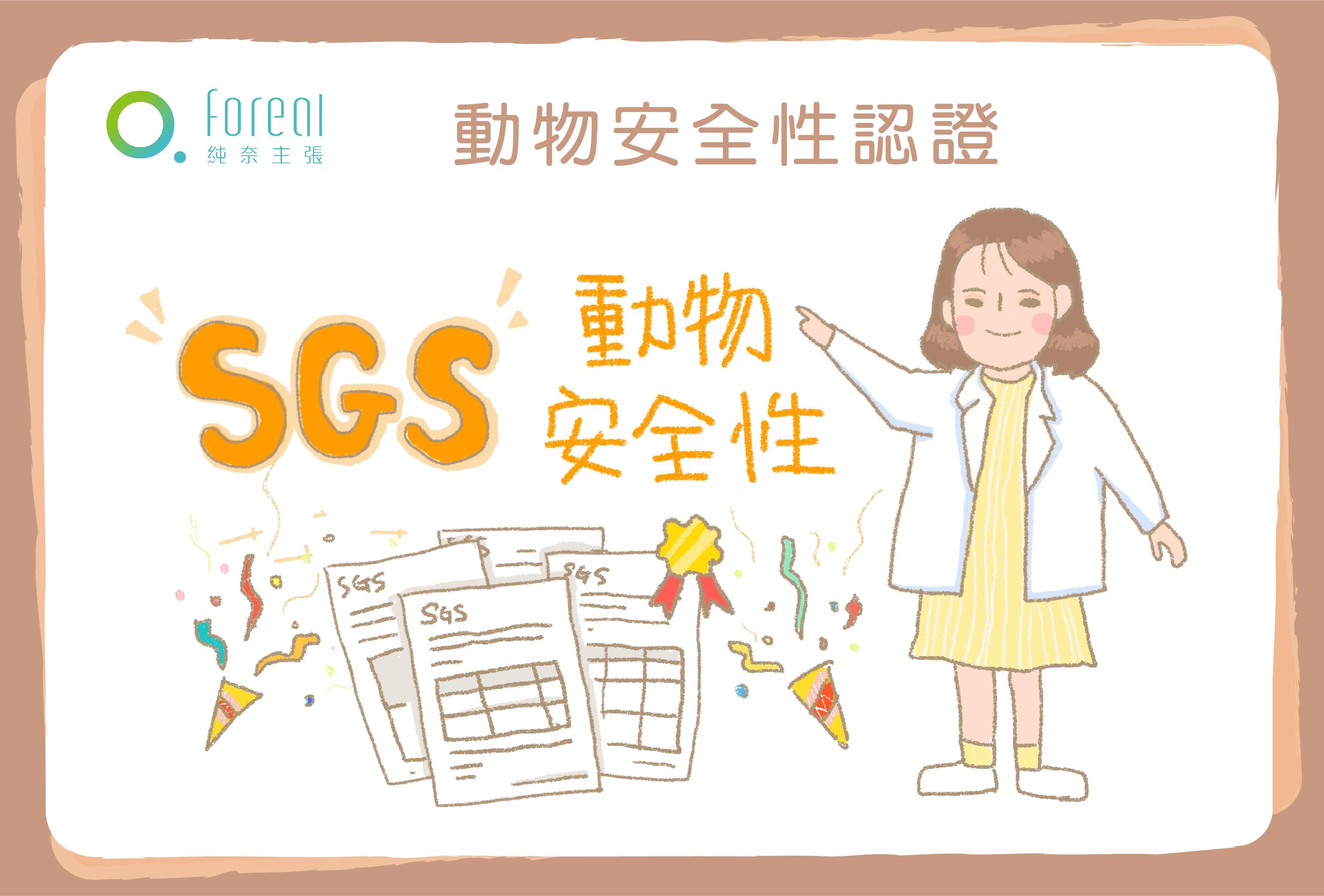 sgs認證-動物性.jpg