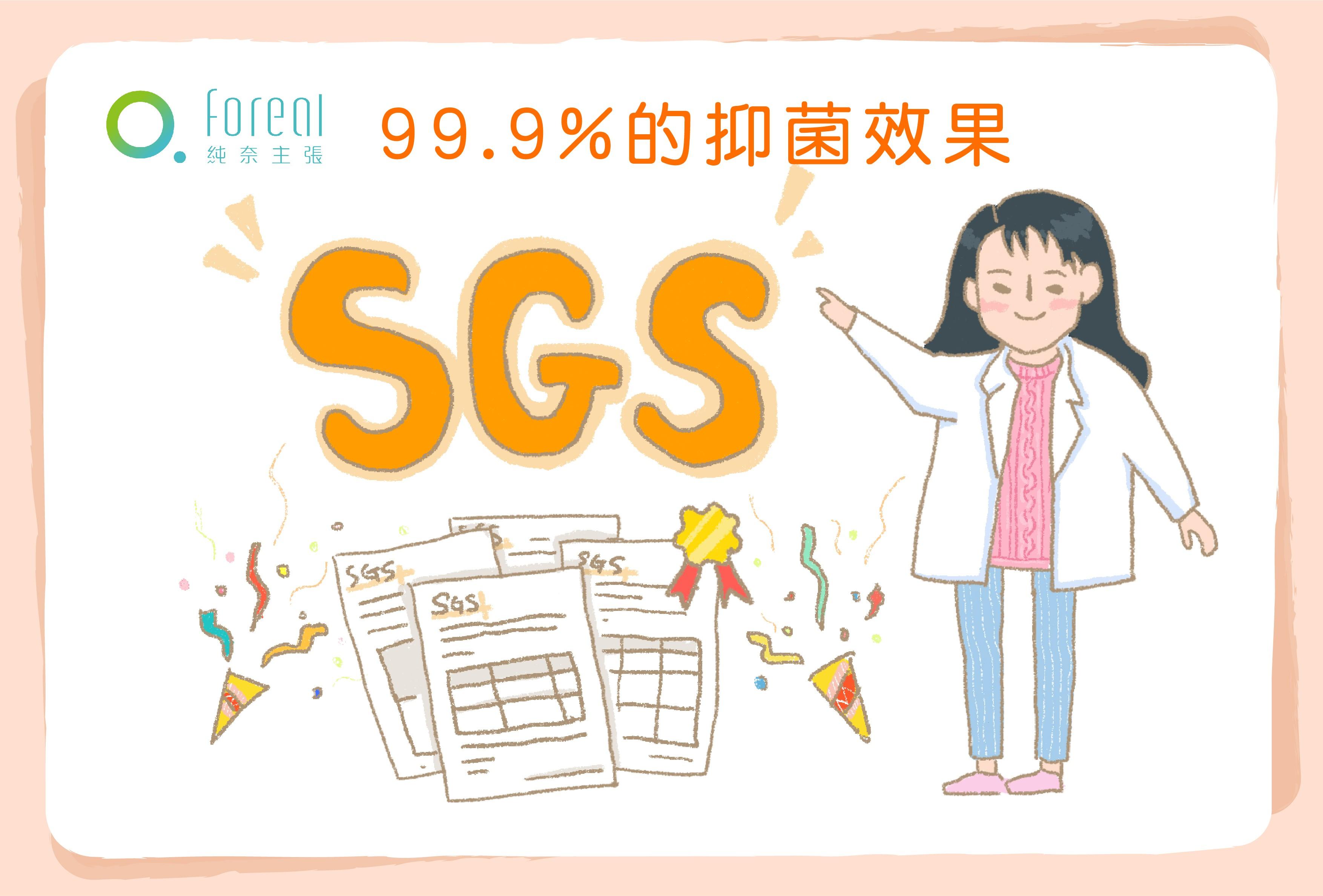 sgs認證.jpg